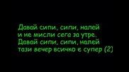 - Djina Stoeva - Davai Sipi Sipi Nalei + Txt -