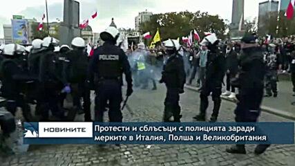 Протести и сблъсъци с полицията заради мерките в Италия, Полша и Великобритания