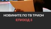 Новините по Трион ТВ - Епизод 3
