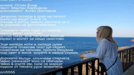 Лили Иванова Този свят е жена