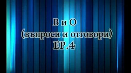 В и О Ep.4