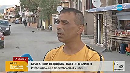 Близък на пастора педофил в Сливен: Знаем за миналото му