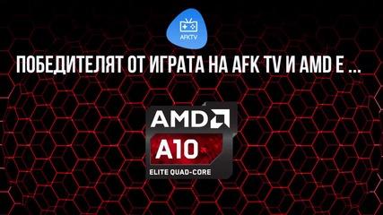 Кой спечели от играта на AMD и AFK TV