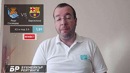 Реал Сосиедад - Барселона ПРОГНОЗА от Ла Лига на Стефан Ралчев - Футболни прогнози - 21.03.2021