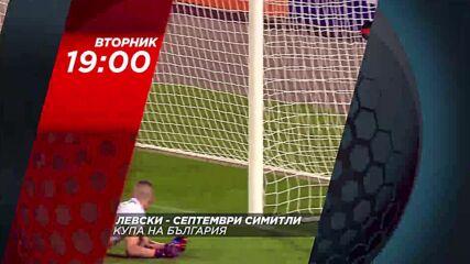 Локомотив София - Локомотив Пловдив от 16 ч. и Левски - Септември Симитли от 19 ч. на 26 октомври
