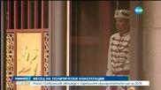 Започва месецът на политическите консултации при президента
