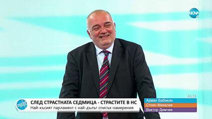 """""""Пресечна точка"""": За новите избори, за партийните субсидии и полетите от Москва до София"""