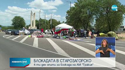 26-а вечер на блокади и протести: Три ключови кръстовища остават затворени (ВИДЕО+СНИМКИ)
