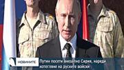Путин посети внезапно Сирия, нареди изтегляне на руските войски