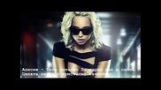 Алисия - Твоя тотално Сд Рип + Линк