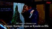 ® Mariah Carey - All I Want For Christmas Is You « Всичко Което Искам За Коледа Си Ти » + bg превод