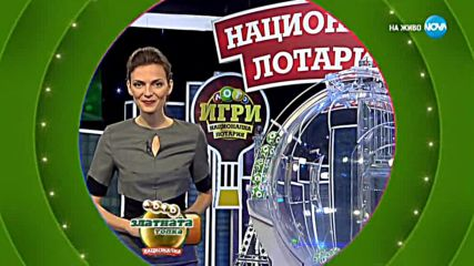 """Теглене на играта Лото 5/35 """"Златната топка"""" - 11.01.2019г."""