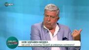 Проф. Генчо Начев: Бордове и етична комисия в БЛС да следи за добрите медицински практики