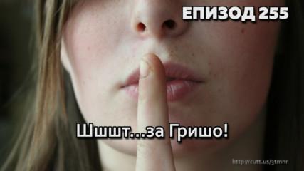Шшшт...за Гришо!