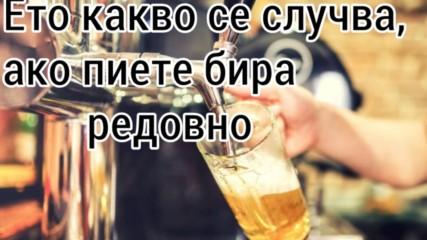 Ето какво се случва ако пиете бира редовно