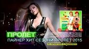 Cd - Пайнер сезони - Пролет, 2015-реклама