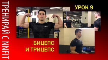 Тренировка за ръце с NNFIT ( Урок 9 )