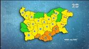 Оранжев код за четири области на Южна България