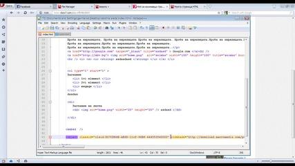 Html за начинаещи Урок 8 - правене на сайтове