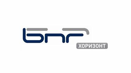 Границата - проф. Нина Дюлгерова | Нощен Хоризонт (21.01.2016)