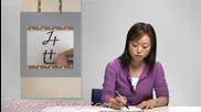 Да научим японската азбука урок 7