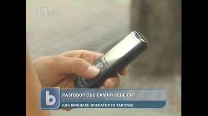 Мтел таксува абонат за разговор със себе си - Бтв новините обедна емисия