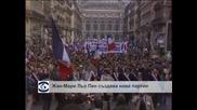 Жан-Мари льо Пен създава нова партия