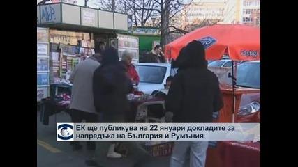 ЕК ще публикува на 22 януари докладите за напредъка на България и Румъния