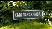 Експонатите от музея на Васил Левски в Карлово