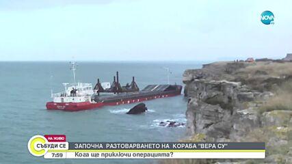 """Продължава разтоварването на кораба """"Вера Су"""" (СНИМКИ)"""