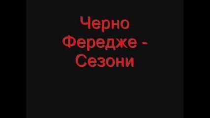 Черно Фередже - Сезони :d