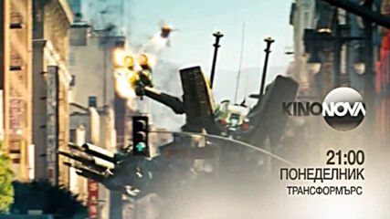 """""""Трансформърс"""" на 4 януари, понеделник от 21.00 ч. по KINO NOVA"""