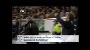 """Айнтрахт"" с нова победа – 2:0 над домакина ""Волфсбург"""