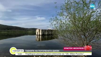 """Подводна разходка в потопената църква на язовир """"Жребчево"""""""