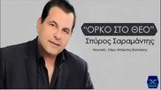 Спирос Сарамандис-клетва към Бог