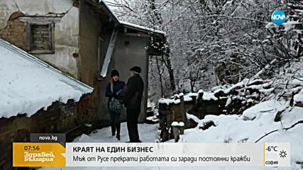 Кражба на материали за 10 000 лева принуждава мъж да закрие бизнеса си