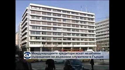 Тройката иска съкращение на 25 000 държавни служители, за да отпусне нов транш на Гърция