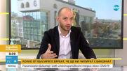 Политологът Димитър Ганев за конспиративните теории около COVID-19
