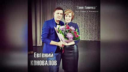 Евгений Коновалов - Таня - Танечка