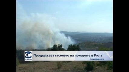 Овладяха пожара край Дупница, но този над Рилския манастир се разраства