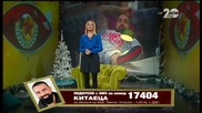 Big Brother All Stars (11.12.2014) - част 3