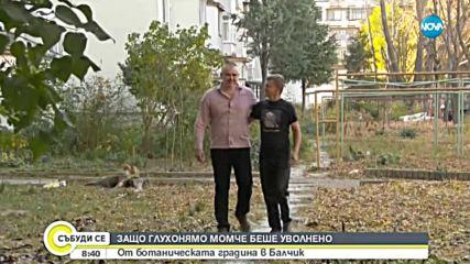 Уволниха дисциплинарно глухоням служител на Ботаническата градина в Балчик
