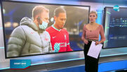 Спортни новини (19.10.2020 - обедна емисия)