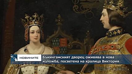 Кралица Елизабет II посети изложба, посветена на нейната пра-прабаба Виктория