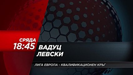 Футбол: Вадуц – Левски на 11 юли по DIEMA SPORT