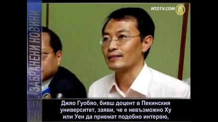 Китайски творец с опит за интервю на Ху Джинтао