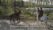 Животът на Чапаев ( Страсти по Чапаю 2012 ) Е09