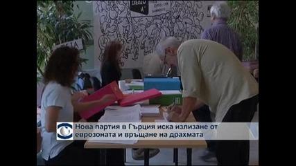 Нова партия в Гърция иска излизане от Eврозоната и връщане на драхмата
