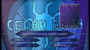 Премиера 1/2 ! Луд Смях - Българ 6 епизод * www.balgar.bg