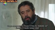 Отмъщението на змиите~ Yilanlarin Ocu еп.21 Турция Руски суб.